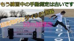 陸上トレーニングスクール/きーちゃん