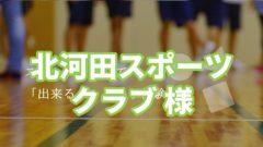 北河田スポーツクラブ 様