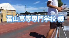 富山高等専門学校 様