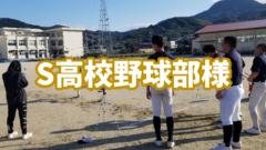 山口県S高校野球部 様