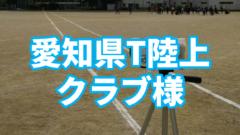 愛知県T陸上クラブ